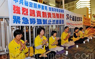 獨家視頻:法輪功燭光追悼會 中共青關會暴力衝擊警方