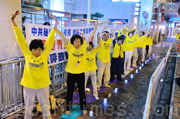 香港法輪功學員在中聯辦前門演示法輪功五套功法(攝影:宋祥龍/大紀元)