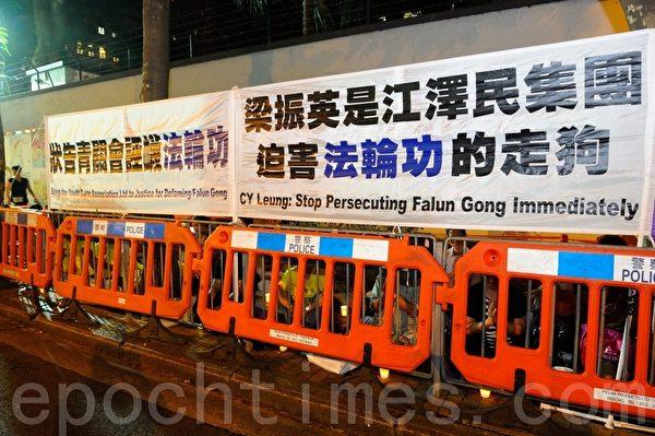 香港法輪功學員在7月20日在中聯辦前後門舉行反迫害14週年活動,青關會在場鬧事與警察衝突。(攝影:宋祥龍/大紀元)