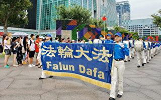 組圖:臺灣法輪功學員7•20反迫害大遊行