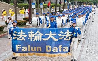 組圖二:臺灣法輪功學員7•20反迫害大遊行
