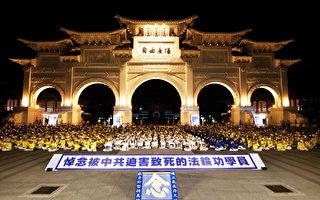 法轮功反迫害14年 台湾各界7.20吁制止中共活摘暴行