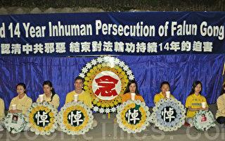 组图:720烛光悼念 温哥华法轮功反迫害14年