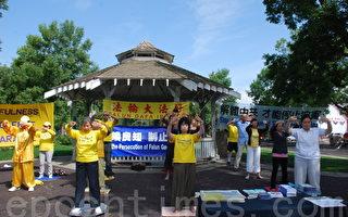 埃德蒙頓法輪功7.20集會反迫害14年