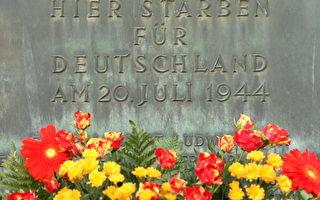 德国纪念刺杀希特勒69年