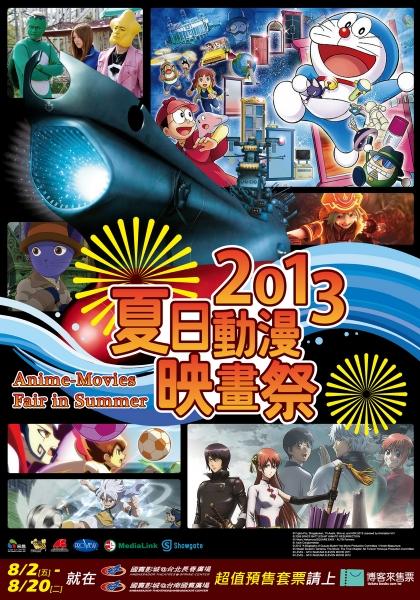 2013夏日动漫映画祭正式版海报。(图/采昌提供)