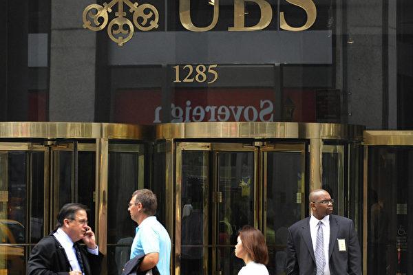 销售有毒证券 美政府施压银行赔偿数十亿