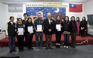 阿根廷舉行華文教學研習營