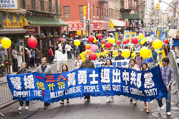5月18日的纽约曼哈顿,旌旗招展,锣鼓喧天,来自世界各地的法轮功学员在此举行庆祝法轮大法弘传21周年大游行。图为声援退党的横幅。(戴兵/大纪元)