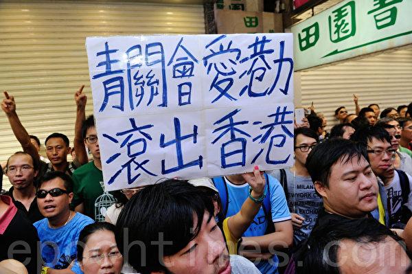 五個民間團體包括人民力量、熱血公民和網民組織等,8月4日在香港旺角行人專用區集會,支持為法輪功仗義直言而被中共勢力抹黑的林慧思老師,被大批警察用拒馬阻攔。(宋祥龍/大紀元)