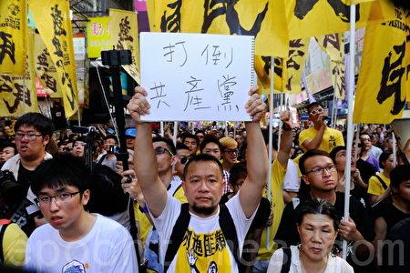 林慧思老师事件引爆香港全城反迫害,图为一名抗议市民手持打倒共产党的纸牌,怒斥中共破坏香港自由。(宋祥龙/大纪元)