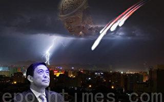 【許茹】老毛恐懼的隕石今又現 應驗在何人何事?