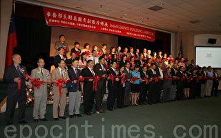 「華裔移民對美國貢獻圖片展」隆重開幕