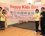 活動執行長黃偉凱(右一)和臺灣志工社會長潘秀蘭(右二)宣布童玩節將於8月17日舉行。(劉凡迪/大紀元)