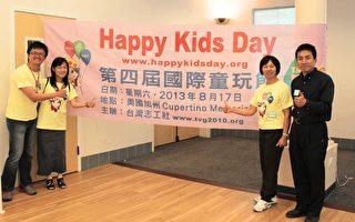 加州灣區第4屆國際童玩節  8國將助陣