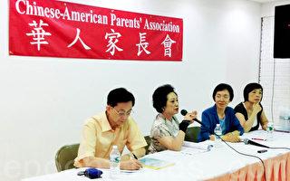華人家長會講解如何註冊公立學校