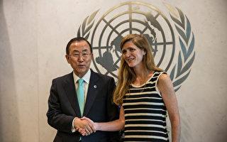 美UN大使履新強調美領導地位