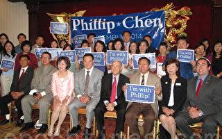 陈立德竞选加州55区州众议员