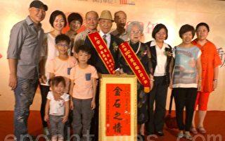 范仲淹后代等33对金婚夫妻台北获表扬
