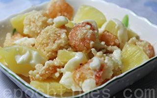 【达人料理】酸甜可口的凤梨虾球