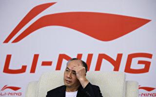 恶运连连 李宁再亏蚀1.84亿人民币 股价挫一成二