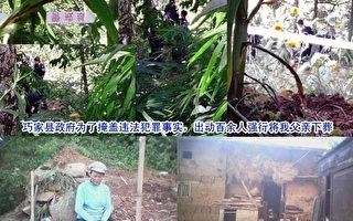 雲南六旬老漢被逼結紮致死 當局強行埋屍