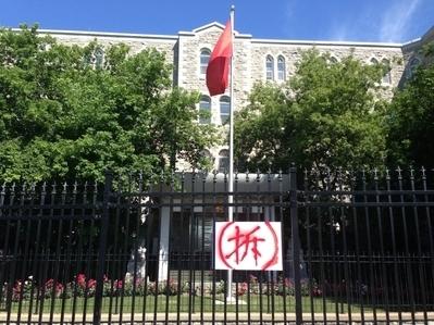 7月14日,中共駐加拿大大使館門前的柵欄上也出現了「拆」字。(大紀元圖片)