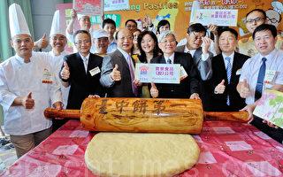 組圖:台灣台中市長 攜3寶來港參展美食