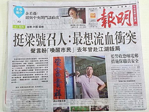 2013年8月,香港特首梁振英上週日落區諮詢,在場外發生挺梁人士毆打反梁人士事件。有媒體專訪當日高調在現場打點的曾樹和,標題就是很恐嚇性的:「挺梁號召人:就想流血衝突」,頭版的左上方:「余若薇:樂與中共密室談判」,更是一個暗示,與頭條文章的訊息,互相呼應。(大紀元資料圖片)