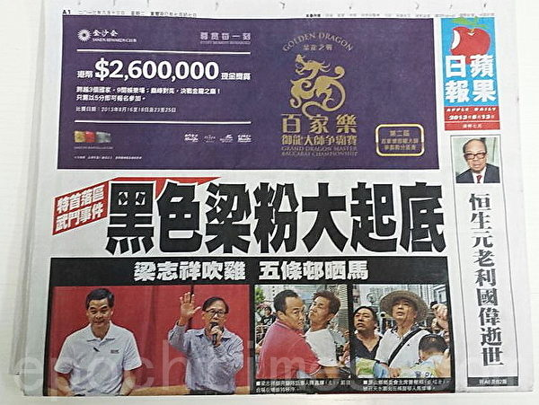 2013年8月,香港特首梁振英上週日落區諮詢,在場外發生挺梁人士毆打反梁人士事件。有香港媒體將黑勢力「起底」。(大紀元資料圖片)