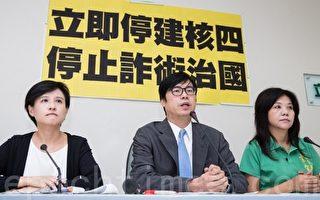 台立委:立即停核四 停止诈术治国
