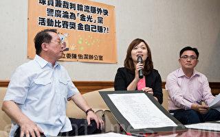 親民黨籍立法委員陳怡潔(中)16日舉行記者會表示,警廣插播比賽得獎名單有九成以上是警廣內部人員,有自肥之嫌。(陳柏州 /大紀元)