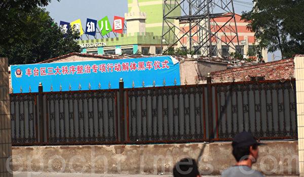 位于北京市丰台区南苑路附近的打黑办扣押三轮车的地方。岳永进的三轮车即被扣押在此。(刘华提供)