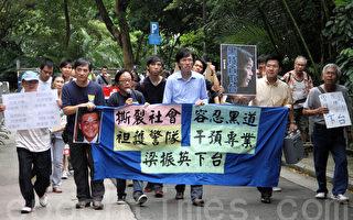 图说: 保卫香港自由联盟、社民连、新民主同盟、工党等12个团体代表8月17日前往梁振英官邸礼宾府抗议,要求他下台。(蔡雯文/大纪元)