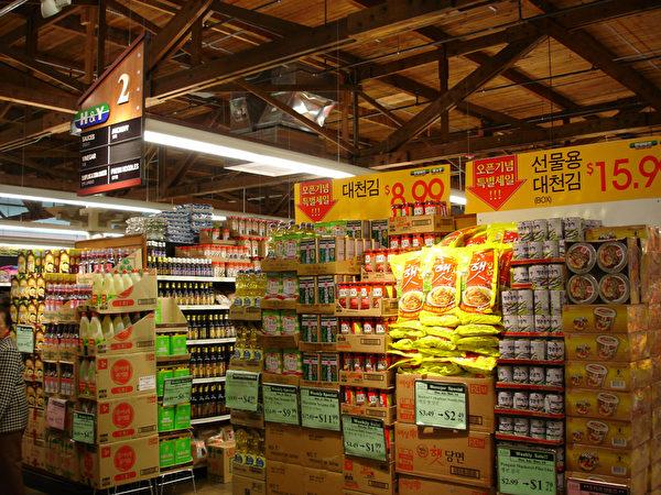 汉阳超市(H&Y Market Place)新泽西分店(李今春/大纪元)