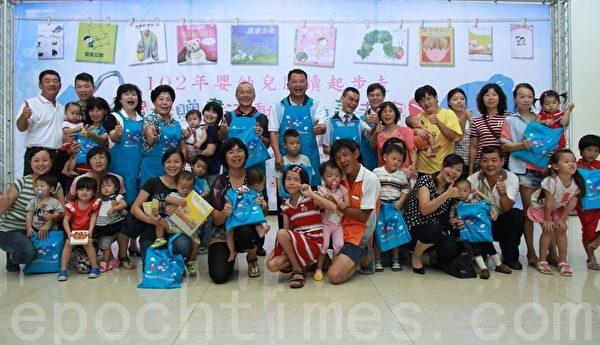 与会贵宾和家长、幼童喜迎'阅读起步走'礼袋赠书活动。(许享富 /大纪元)