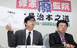 廢監院 台民進黨立委提修憲案 尋求連署