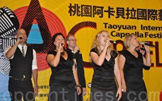 人声乐团齐聚桃园开唱 打造音乐飨宴