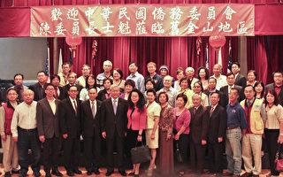僑委會委員長:僑務工作加強「服務和溝通」