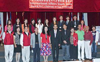 台湾青年人才湾区参访团 分享进修成果