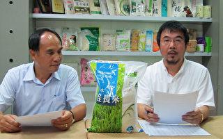 山水米涉造假 地檢署介入調查
