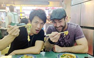 提摩西‧韋納特愛美食 與黃尚禾共餐