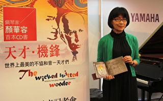 顏華容發表CD書,天才是最美的不協和音