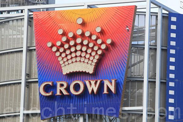 十名在華獲罪的澳洲皇冠賭場員工刑滿釋放
