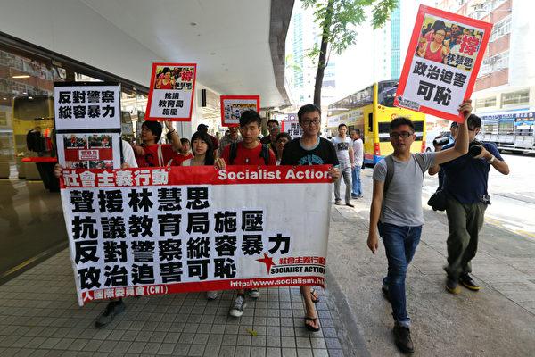香港社民连及社会主义行动成员8月28日向香港教育局递交二千五百份市民签名,抗议梁振英当局政治迫害林慧思。(潘在殊/大纪元)