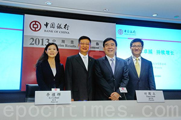 中国银行公布,截至今年6月底,上半年录得股东应占溢利807.21亿元人民币(下同),按年增加12.9%。(宋祥龙/大纪元)