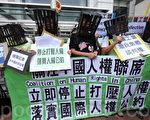 香港多個人權團體8月30日趁聯合國人權理事會審議中國大陸人權狀況的前夕,到中共駐港聯絡辦事處(中聯辦)抗議中共當局打壓人權,要求釋放異見人士、尊重宗教及新聞自由,落實國際人權公約。(潘在殊/大紀元)