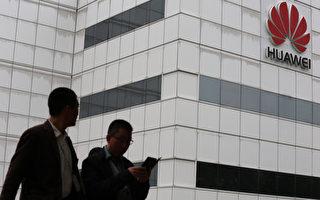 华为在比利时涉间谍活动 比电信总裁为其顾问