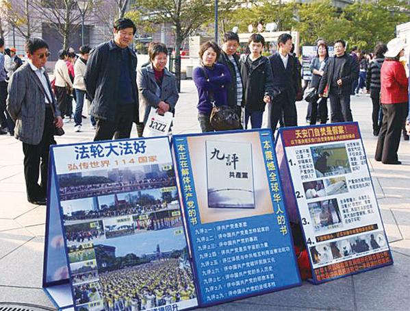 台湾法轮功学员在台北著名的景点101大楼前讲真相,许多大陆观光客目不转睛的盯着真相展板看。(大纪元资料库)
