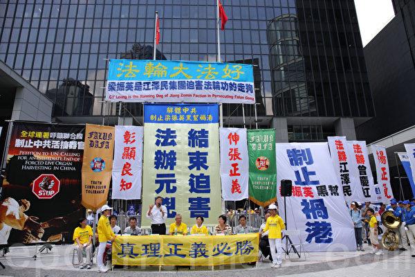 超过七百名法轮功学员9月1日与各界人士在香港政府总部举行集会,抗议梁振英黑帮乱港迫害法轮功;并呼吁各界一起制止中共活摘法轮功学员器官的罪行。(潘在殊/大纪元)